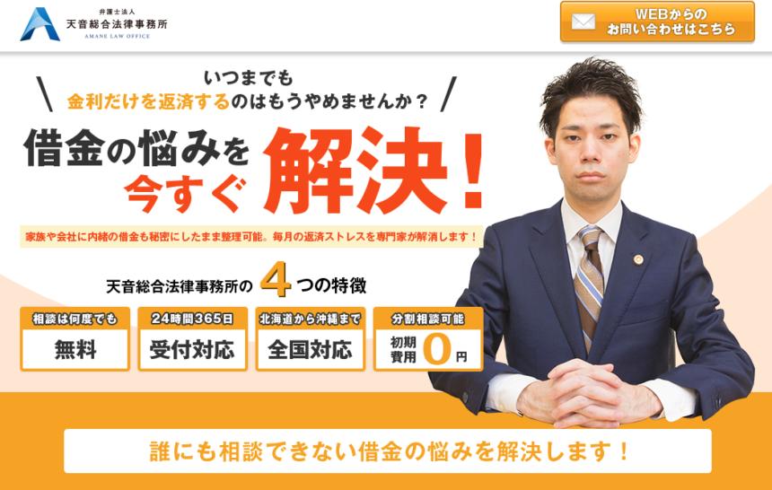響 評判 法人 弁護士