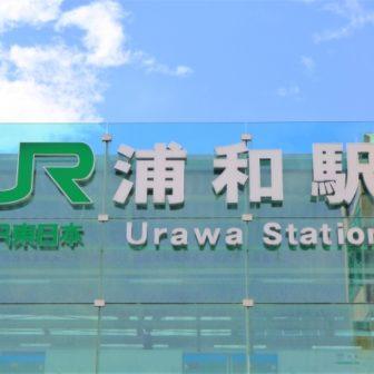 埼玉県 浦和駅