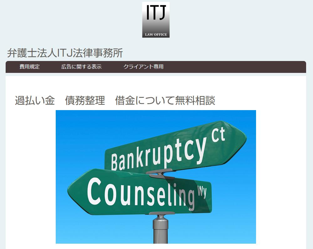 ITJ法律事務所 債務整理