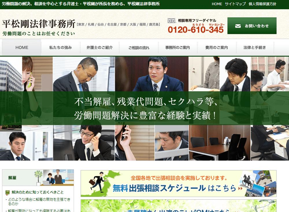 平松剛法律事務所の口コミ・評判