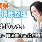 千葉県で借金相談できる弁護士・司法書士おすすめ事務所4選&公的機関
