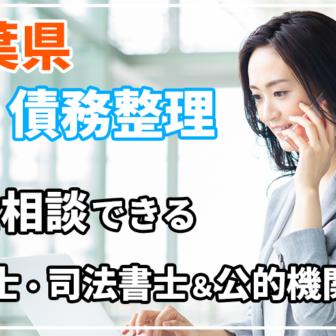 千葉県 債務整理 借金相談できる弁護士・司法書士&公的機関